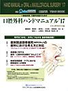 【一般臨床家,口腔外科医のための口腔外科ハンドマニュアル'17】を見る