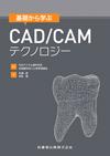【基礎から学ぶCAD/CAMテクノロジー】を見る