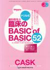 【DH style増刊号 ドリル式 歯科衛生士臨床のBASIC of BASIC 52】を見る
