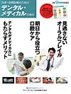 【ザ・クインテッセンス別冊 外来・訪問診療のためのデンタル・メディカルの接点】を見る