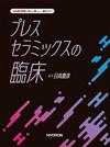 【日本歯科評論増刊号 プレスセラミックスの臨床】を見る