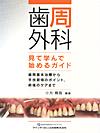 【歯周外科 見て学んで始めるガイド】を見る