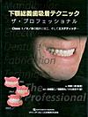 【下顎総義歯吸着テクニック ザ・プロフェッショナル】を見る