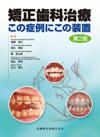 【矯正歯科治療 この症例にこの装置<第2版>】を見る