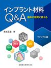 【インプラント材料Q&A 臨床の疑問に答える マテリアル編】を見る