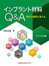 【インプラント材料Q&A 臨床の疑問に答える クリニカル編】を見る
