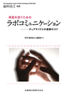 【歯科技工別冊 再製を防ぐためのラボコミュニケーション】を見る
