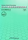 【日本外傷歯学会学術用語集】を見る