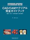 【CAD/CAMマテリアル完全ガイドブック】を見る