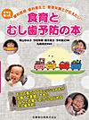【食育とむし歯予防の本】を見る