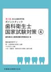 【フローチャート式 歯科医のための救急処置マニュアル 第5版】を見る