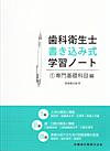 【歯科衛生士書き込み式学習ノート1 専門基礎科目編】を見る