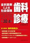 【全科実例による社会保険歯科診療 平成30年4月版】を見る