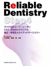 【Reliable Dentistry Step 4】を見る
