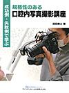 【成功例・失敗例で学ぶ規格性のある口腔内写真撮影講座】を見る