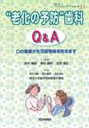 """【""""老化の予防""""歯科Q&A】を見る"""