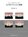 【なるべく歯を削らないで治す コンポジットレジン修復】を見る