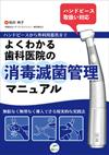 【よくわかる歯科医院の消毒滅菌管理マニュアル】を見る