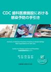 【CDC歯科医療施設における感染予防の手引き】を見る
