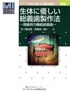 【シリーズ MIに基づく歯科臨床 補巻 生体に優しい総義歯製作法】を見る