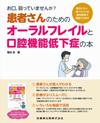【患者さんのためのオーラルフレイルと口腔機能低下症の本】を見る