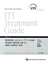 【ITI Treatment Guide [Volume 10] 審美領域におけるインプラント治療:単独歯欠損修復に関する最新の治療法と材料】を見る