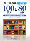 【インパクトの高いインプラント100論文&80症例】を見る