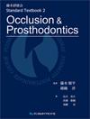【藤本研修会 Standard Textbook 2 Occlusion & Prosthodontics】を見る