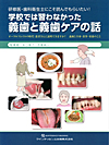 【研修医歯科衛生士にこそ読んでもらいたい学校では習わない義歯と義歯ケアの話】を見る