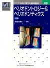 【シリーズ MIに基づく歯科臨床 vol.05 ペリオドントロジー&ペリオドンティクス[上巻]】を見る