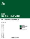 【新解釈 コンポジットレジン修復 「MI」と「ESTHETIC」の両立を目指して】を見る