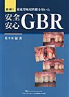 【図解!遅延型吸収性膜を用いた安全安心GBR】を見る