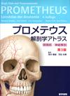 【プロメテウス解剖学アトラス 頭頸部/神経解剖<第3版>】を見る