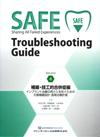 【SAFE Troubleshooting Guide Volume 4  補綴・技工的合併症編】を見る
