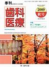 【歯科医療/23-4】を見る