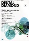【デンタルダイヤモンド/2010年1月号】を見る