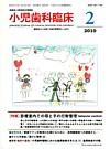 【小児歯科臨床/2010年2月号】を見る