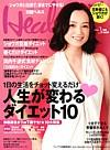 【日経ヘルス/2010年3月号】を見る