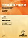 【DE/172号(日本歯科理工学会誌/Vol.29 No.1)】を見る