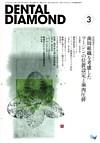 【デンタルダイヤモンド/2010年3月号】を見る
