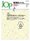 【矯正臨床ジャーナル/2010年3月号】を見る