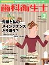 【歯科衛生士/2010年3月号】を見る