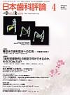【日本歯科評論/2010年4月号】を見る