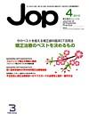 【矯正臨床ジャーナル/2010年4月号】を見る