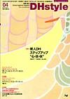 【DH style/2010年4月号】を見る