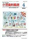 【小児歯科臨床/2010年4月号】を見る