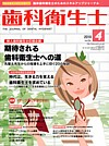 【歯科衛生士/2010年4月号】を見る