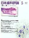 【日本歯科評論/2010年5月号】を見る