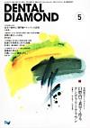 【デンタルダイヤモンド/2010年5月号】を見る