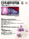 【日本歯科評論/2010年6月号】を見る